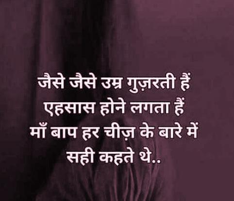 Hindi Status Whatsap DP Images Download 37
