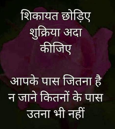 Hindi Status Whatsap DP Images Download 38