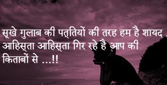 Hindi Status Whatsap DP Images Download 39