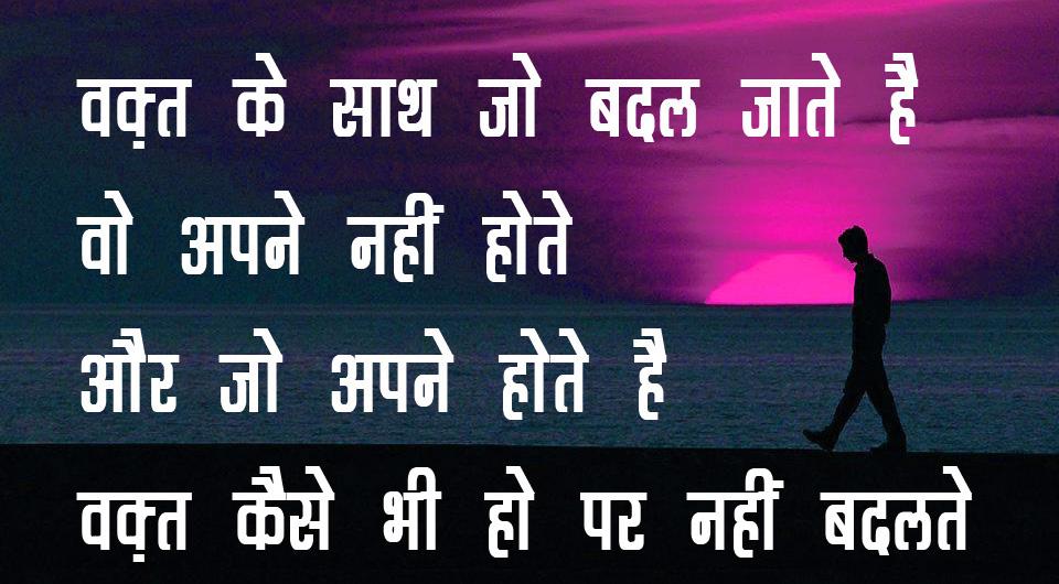 Hindi Status Whatsap DP Images Download 4