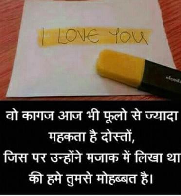 Hindi Status Whatsap DP Images Download 40