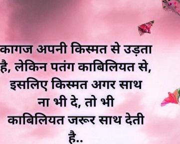 Hindi Status Whatsap DP Images Download 42