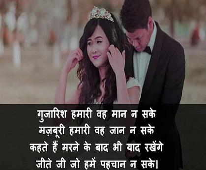 Hindi Status Whatsap DP Images Download 46