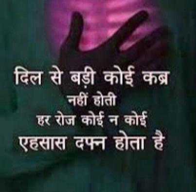 Hindi Status Whatsap DP Images Download 47
