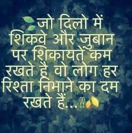 Hindi Status Whatsap DP Images Download 48