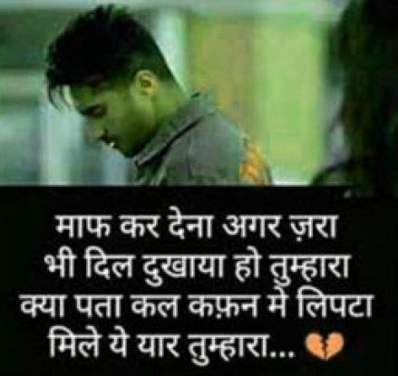 Hindi Status Whatsap DP Images Download 50