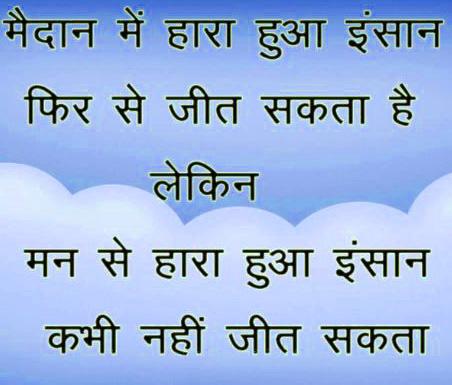 Hindi Status Whatsap DP Images Download 51