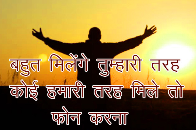 Hindi Status Whatsap DP Images Download 52
