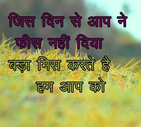 Hindi Status Whatsap DP Images Download 53