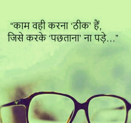 Hindi Status Whatsap DP Images Download 54