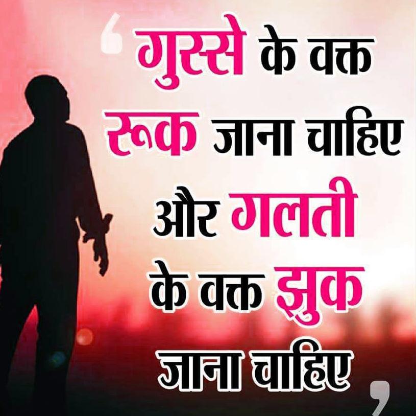 Hindi Status Whatsap DP Images Download 55