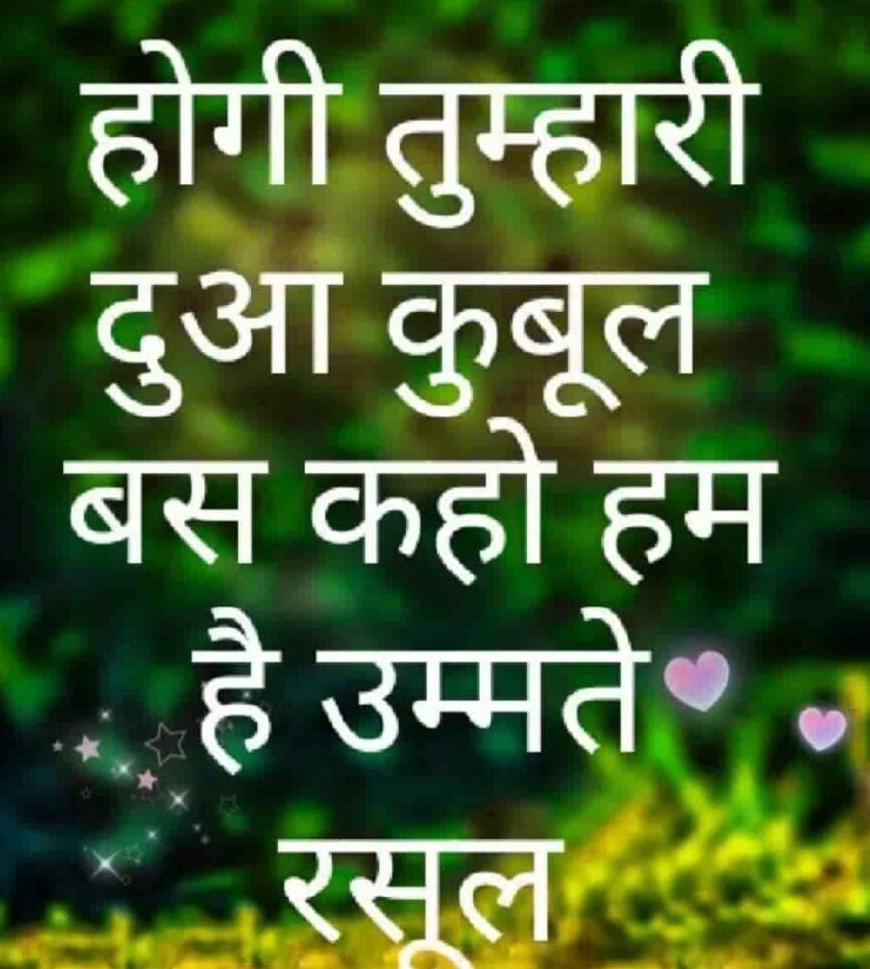 Hindi Status Whatsap DP Images Download 56