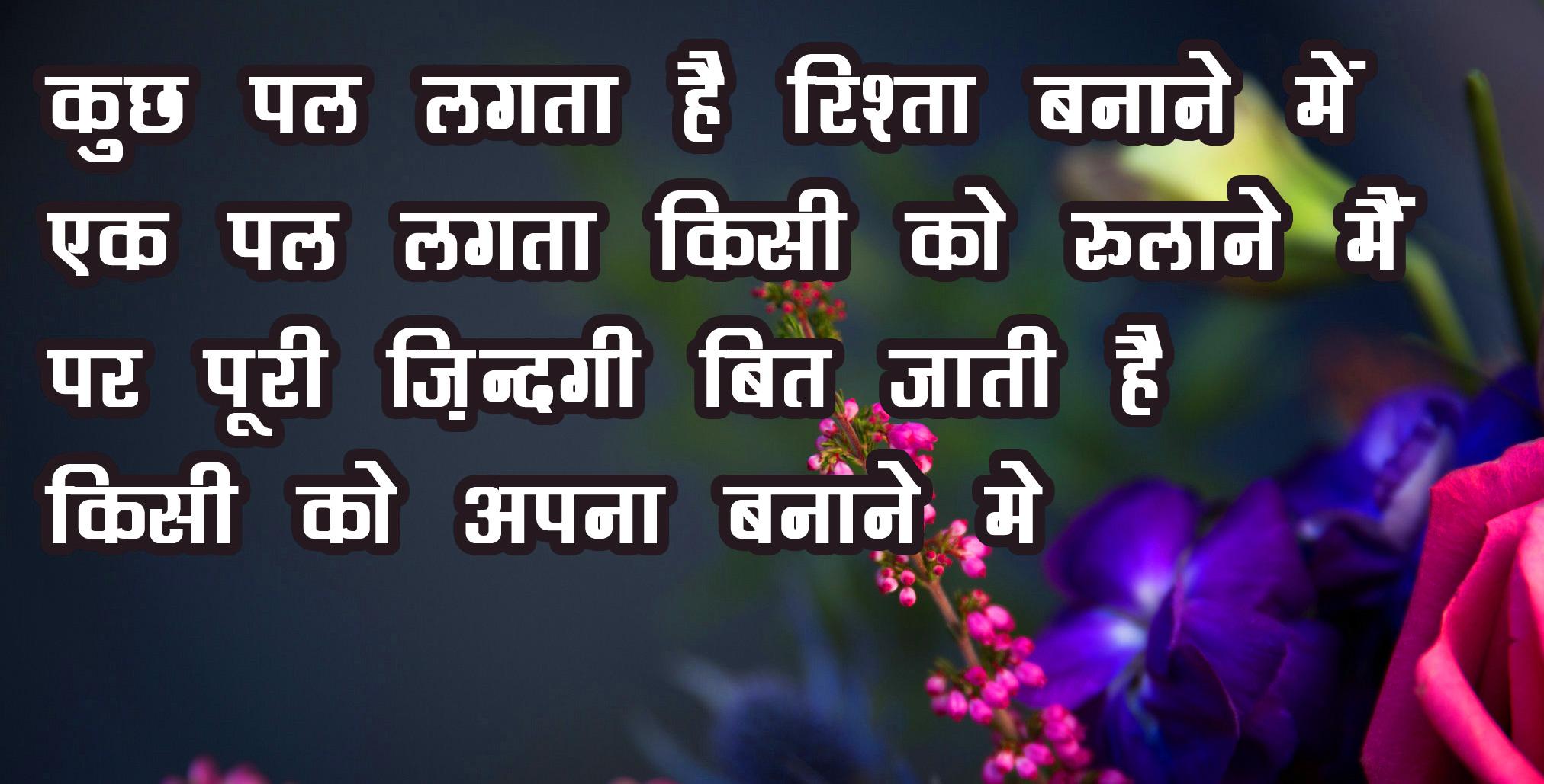 Hindi Status Whatsap DP Images Download 57