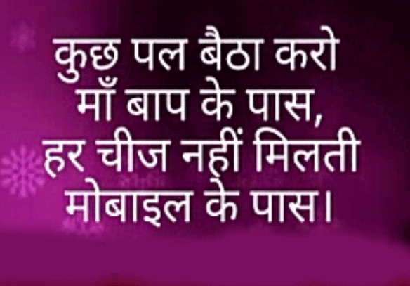 Hindi Status Whatsap DP Images Download 6