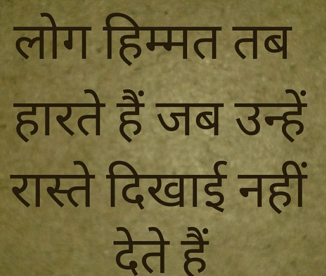 Hindi Status Whatsap DP Images Download 60