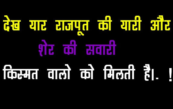 Hindi Status Whatsap DP Images Download 61