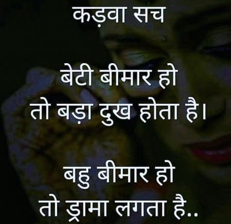 Hindi Status Whatsap DP Images Download 65