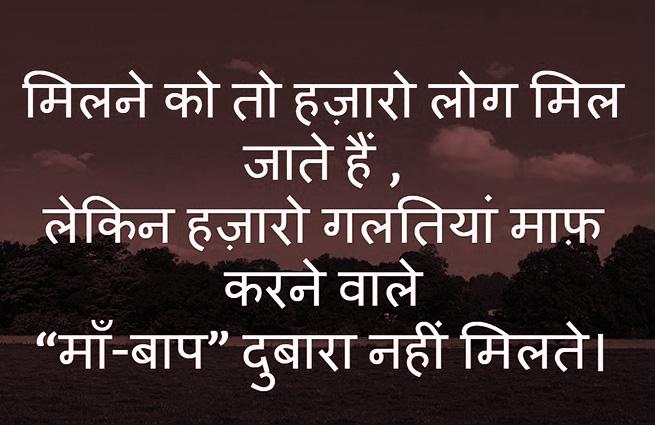 Hindi Status Whatsap DP Images Download 66