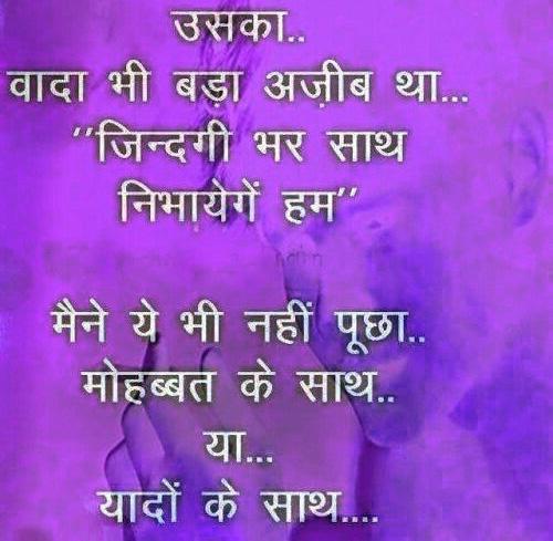 Hindi Status Whatsap DP Images Download 68