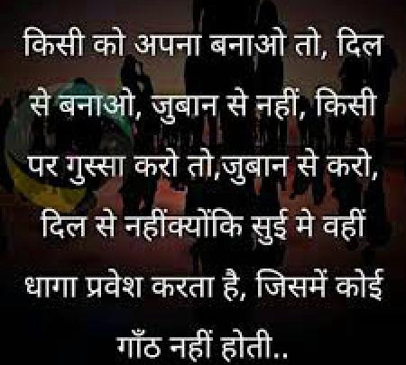 Hindi Status Whatsap DP Images Download 69
