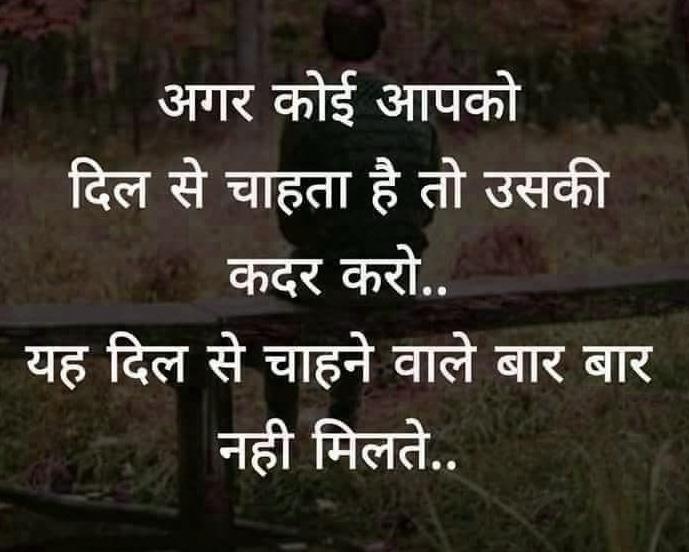 Hindi Status Whatsap DP Images Download 7