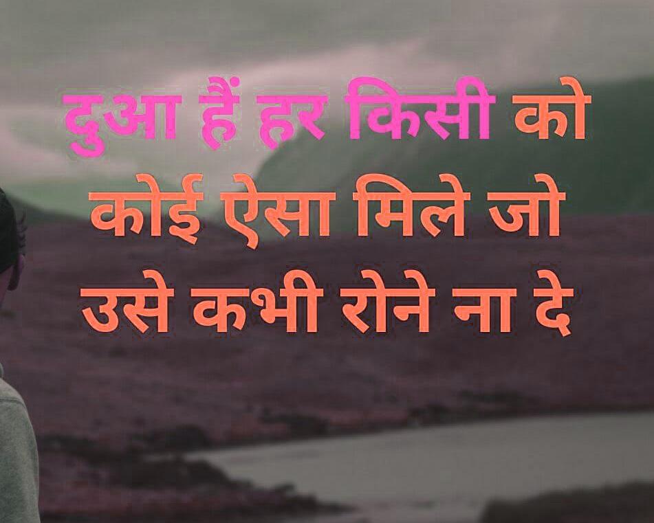 Hindi Status Whatsap DP Images Download 70