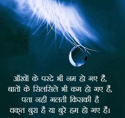 Hindi Status Whatsap DP Images Download 71