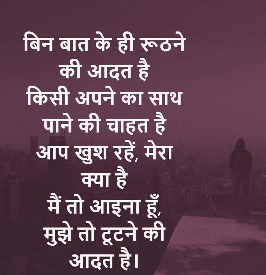 Hindi Status Whatsap DP Images Download 74