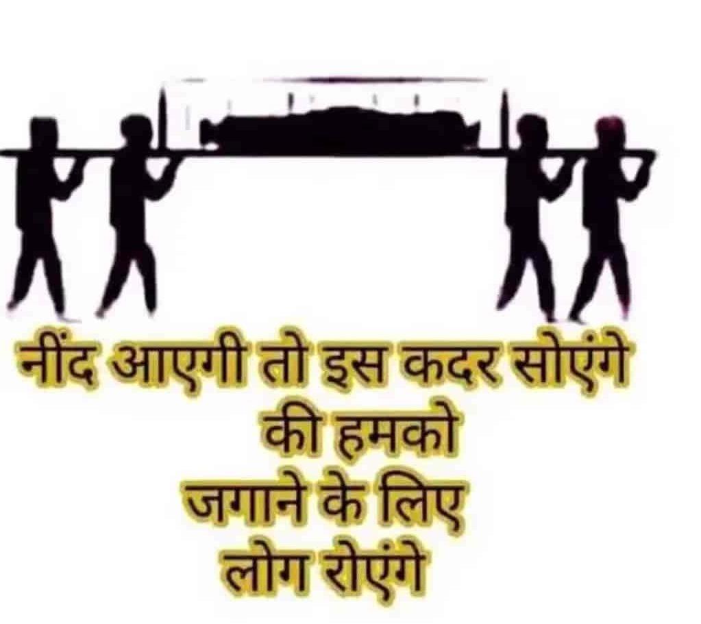 Hindi Status Whatsap DP Images Download 75