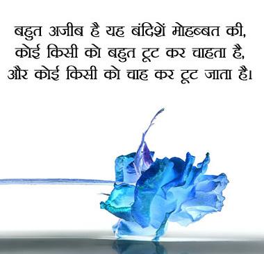 Hindi Status Whatsap DP Images Download 76