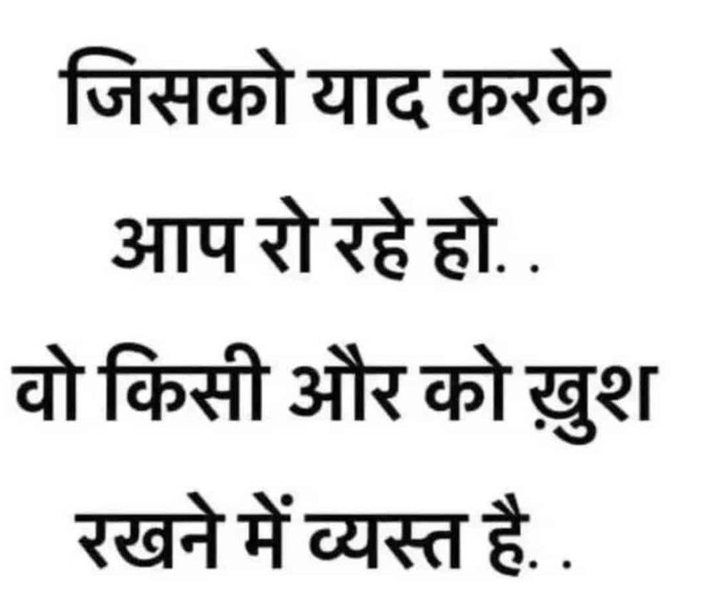 Hindi Status Whatsap DP Images Download 77