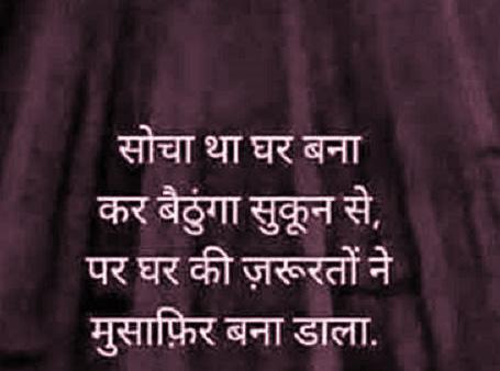 Hindi Status Whatsap DP Images Download 78