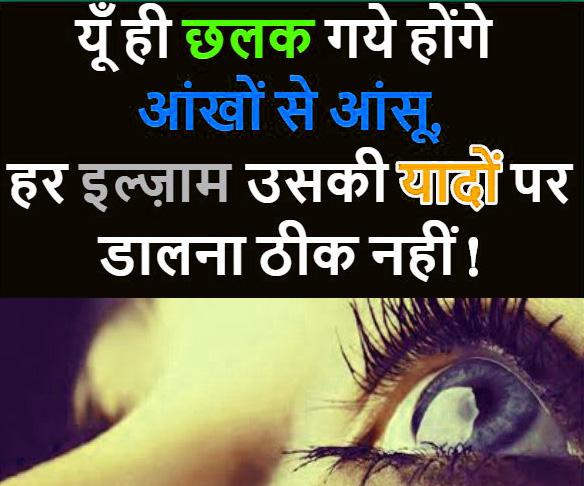 Hindi Status Whatsap DP Images Download 79