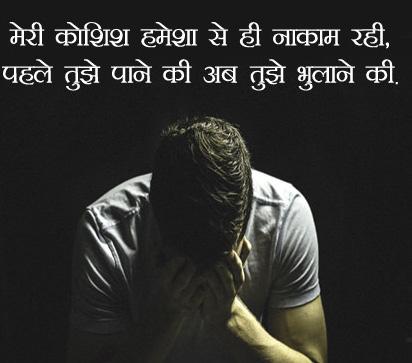 Hindi Status Whatsap DP Images Download 80