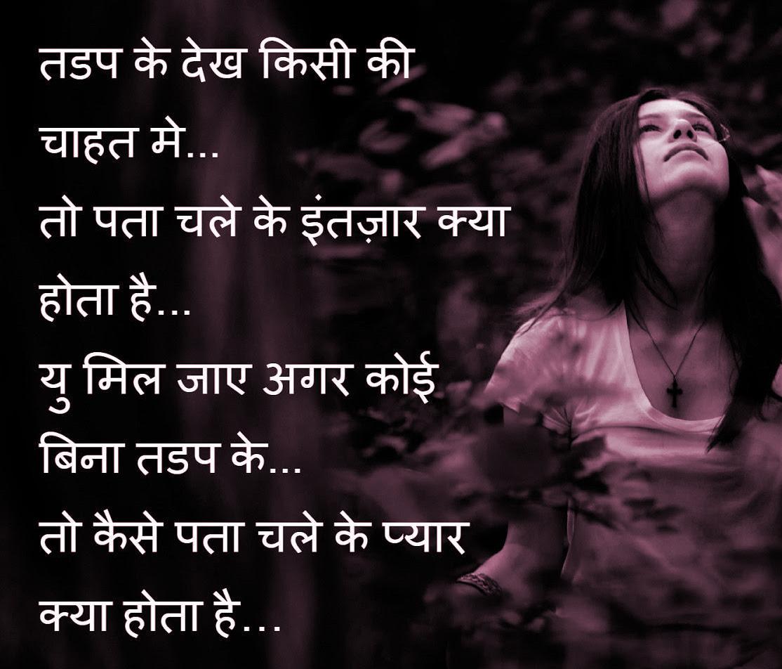 Hindi Status Whatsap DP Images Download 81