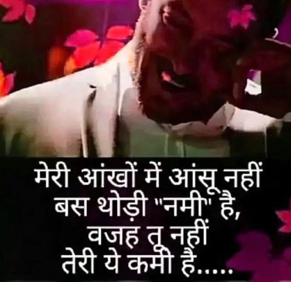 Hindi Status Whatsap DP Images Download 82