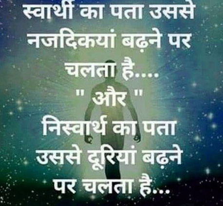 Hindi Status Whatsap DP Images Download 85