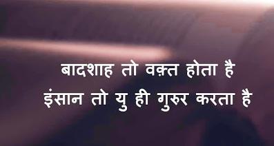 Hindi Status Whatsap DP Images Download 86