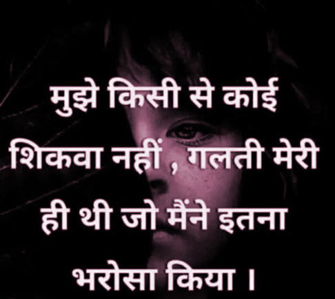 Hindi Status Whatsap DP Images Download 88