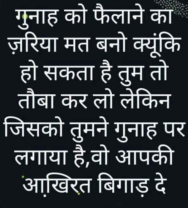 Hindi Status Whatsap DP Images Download 9
