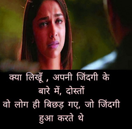 Hindi Status Whatsap DP Images Download 90