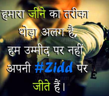 Hindi Status Whatsap DP Images Download 91