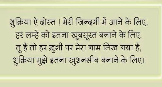 Hindi Status Whatsap DP Images Download 92