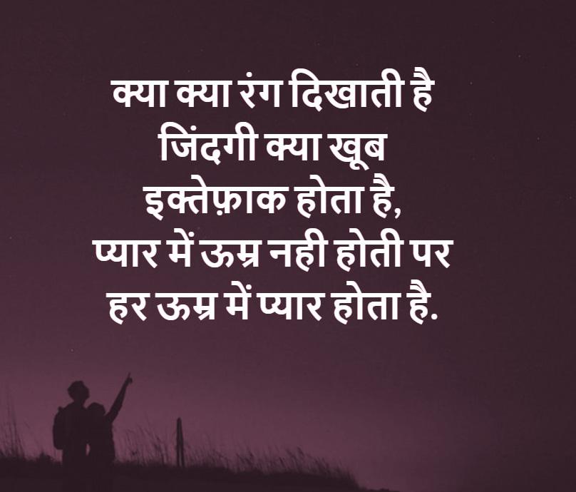 Hindi Status Whatsap DP Images Download 95
