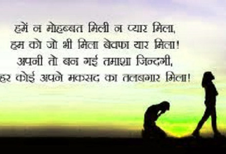 Hindi Status Whatsap DP Images Download 96