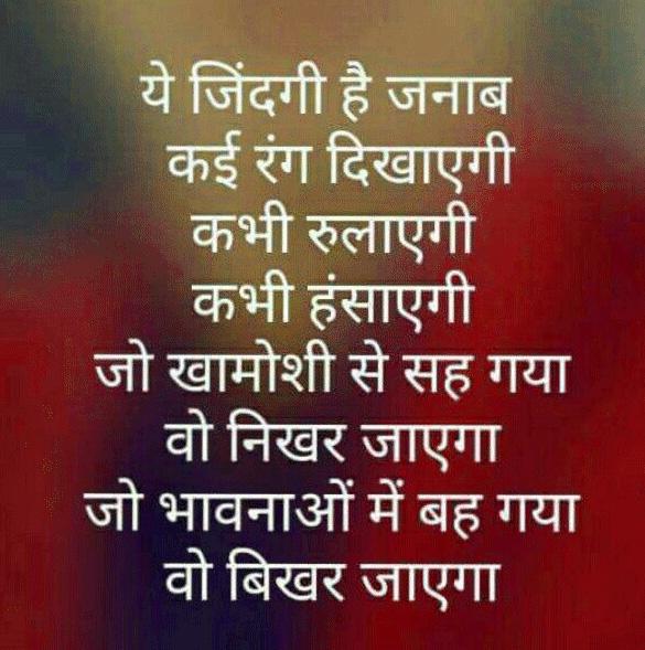 Hindi Status Whatsap DP Images Download 97