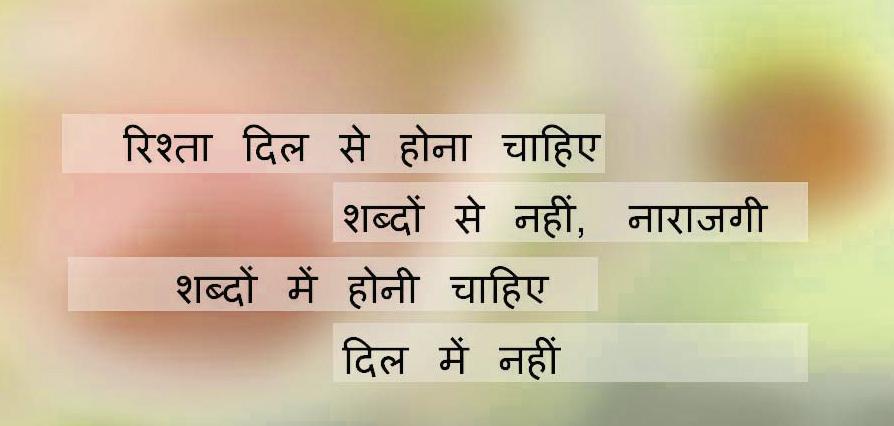 Hindi Status Whatsap DP Images Download 98