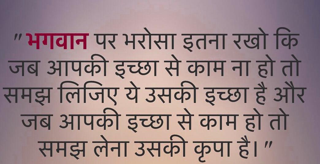 Hindi Status Whatsap DP Images Download 99