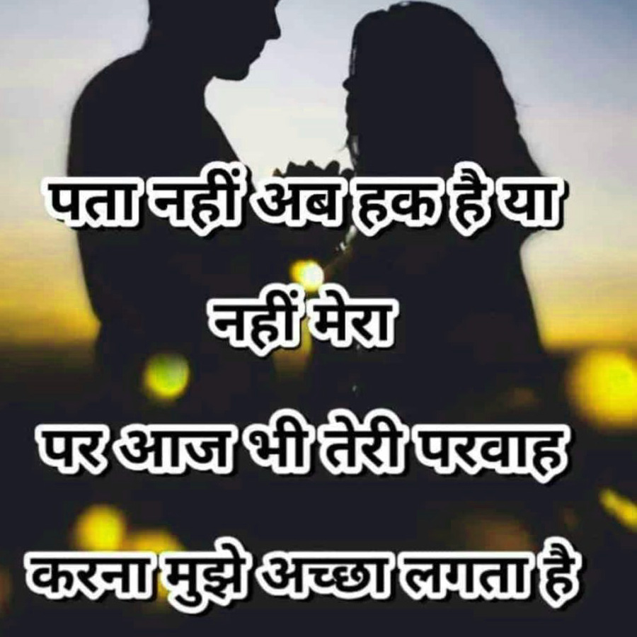 Hindi Suvichar Whatsapp DP images Download 74