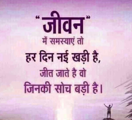 Hindi Suvichar Whatsapp DP images Download 9